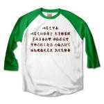 irohauta1 43879_white_kellys