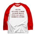 irohauta1 43886_white_reds