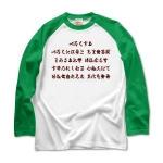 irohauta1 43887_white_kellys