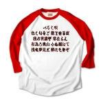 irohauta7 43932_white_reds