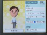 IMAGE_yuume00540.jpg