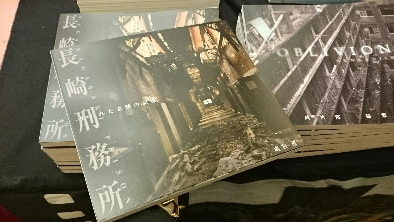 新刊:長崎監獄(長崎刑務所)寫真集,靚到震!!!