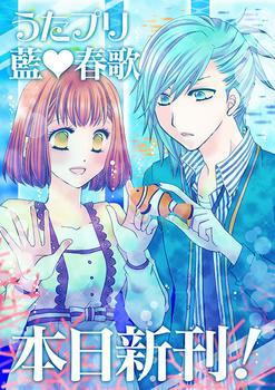 藍春本ポスター