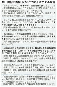 hatoyama_seijitokane.jpg