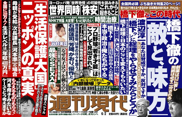 mokuji_gendai0602.jpg