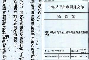 1950senkaku_doc.jpg