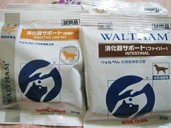 ウォルサム消化器サポート食2種類