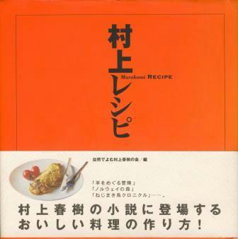 村上レシピ