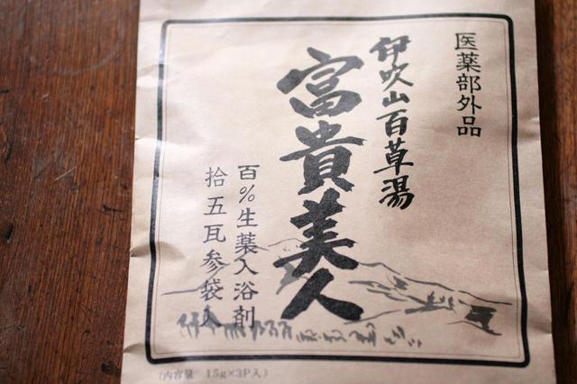 20090502_nyuuyokuzai.jpg