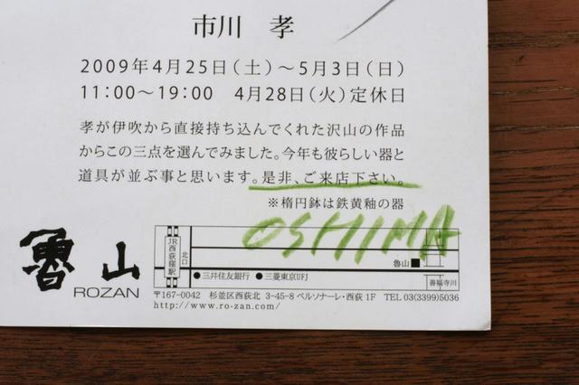 20090502_hagaki2.jpg