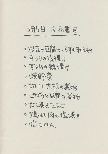 20090505_oshinagaki.jpg