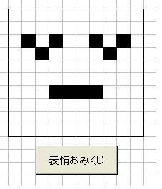 Omikuji_Usual.JPG