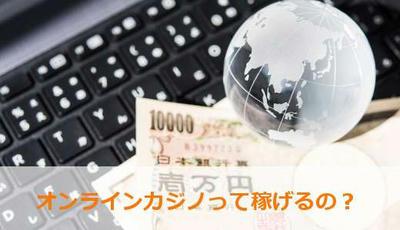 オンラインカジノって稼げるの?