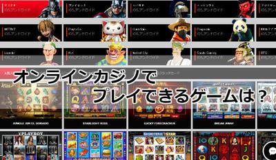 オンラインカジノでプレイできるゲームは?
