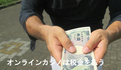 オンラインカジノは税金を払う