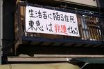 林田力撮影大井町1