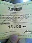 1230Jショップ整理券