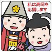 (高岡ふるさと応援隊公式サイト)