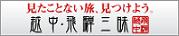 (越中・飛騨三昧(越中飛騨観光圏協議会))