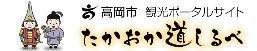 (高岡市観光ポータルサイト「たかおか道しるべ」)