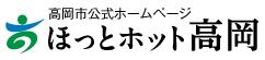 (高岡市ホームページ「ほっとホット高岡」)