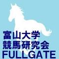 (富山大学競馬研究会FULLGATE)