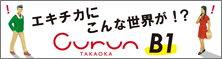 (Curun TAKAOKA B1 高岡駅地下街)