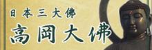 (高岡大仏)