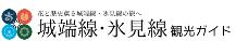 (城端線・氷見線 観光ガイド)
