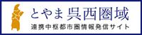 (とやま呉西圏域連携中枢都市圏情報発信サイト)