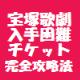 宝塚チケット攻略法