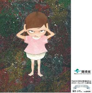 環境省 平成24年 近隣騒音防止ポスターより