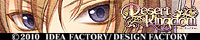 デザート・キングダム PS2 公式サイト リレー日記は必見