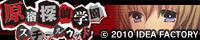 原宿探偵学園スチールウッド 公式サイト