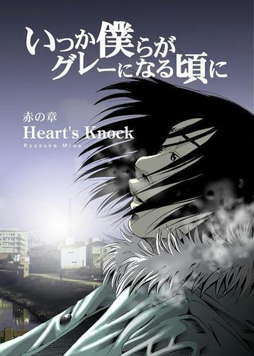 『Heart's Knock』佳作受賞