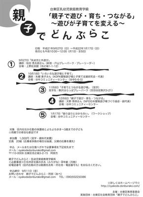台東区乳幼児家庭教育学級「親子で遊び・育ち・つながる」チラシ(A4モノクロ)