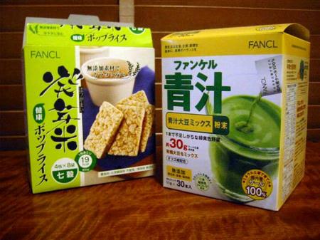 ファンケル発芽玄米と青汁