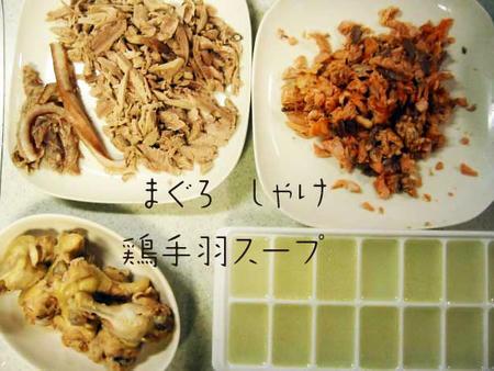 手作り犬ごはん まぐろ、鮭、鶏スープの保存
