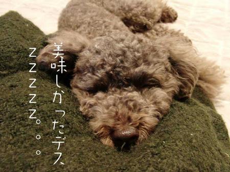 おやすみぷるぷる