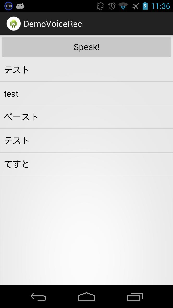 RecognizerIntent、アプリから音声認識する