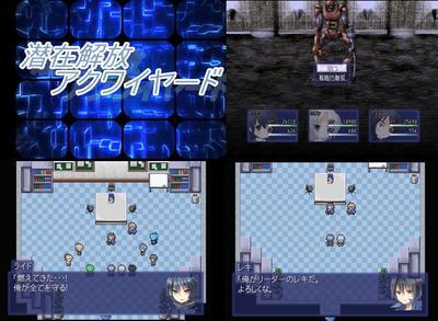 WOLF RPGエディター制作ゲーム 潜在解放アクワイヤードを公開しました