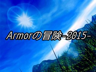 Armorの冒険-2015-公開しました