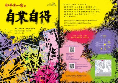 デザイン:黒井 柳(http://jet91.kurofuku.com/)
