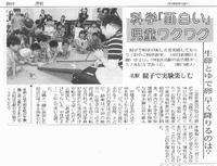 中日新聞主催<ころりん>