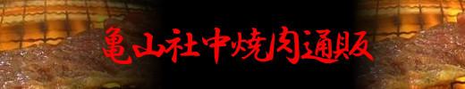 亀山社中焼肉通販ショップ