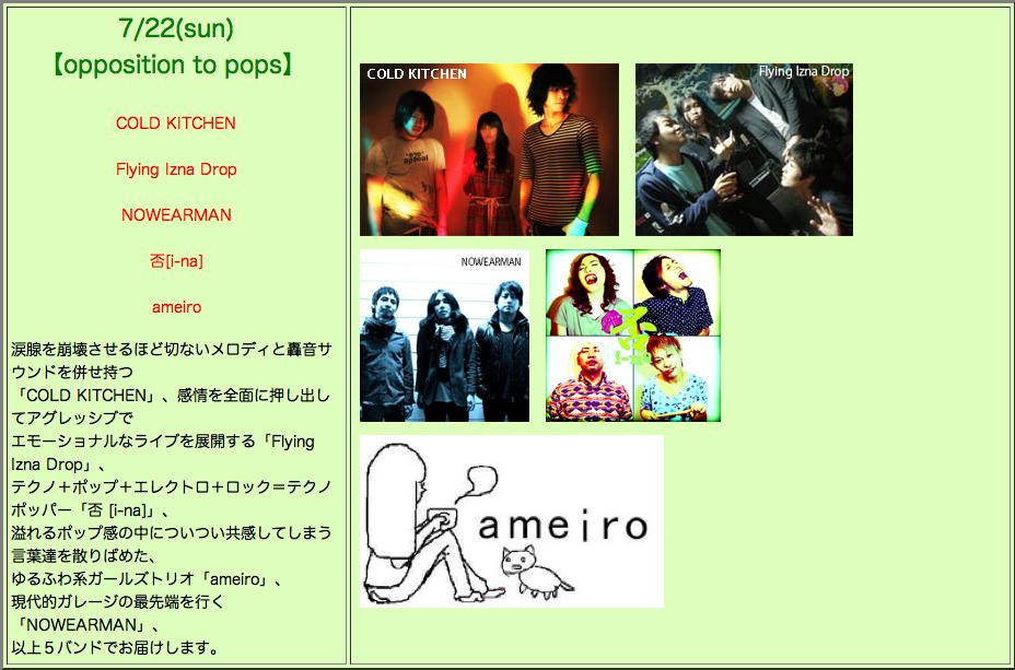 2012年7月22日イベント詳細画像