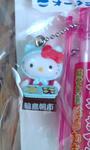 gotouchi92.JPG