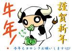 牛年牛ボン