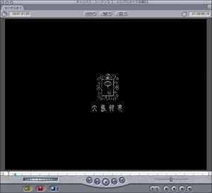 廻天百眼 エログロペラ DVD