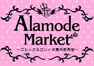 廻天百眼 Alamode Market 画像